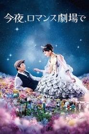 今夜、ロマンス劇場で ()