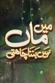 Mein Maa Nahin Banna Chahti streaming vf poster