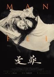 Manfei (2017)