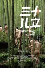 三十儿立 (2017)