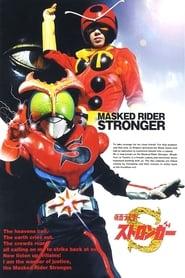 Kamen Rider Season 5