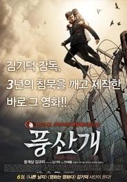 Poongsan affisch