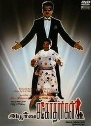Apoorva Sagodharargal Film Plakat