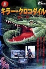 Shin Killer Crocodile: Akai kiba