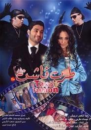 طرب فاشن (2006)