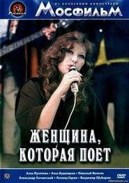 Póster Женщина, которая поет