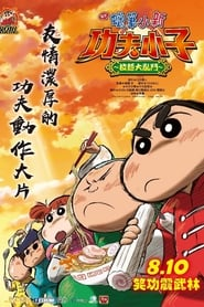 Crayon Shin-chan: Burst Serving! Kung Fu Boys ~Ramen Rebellion~ movie poster