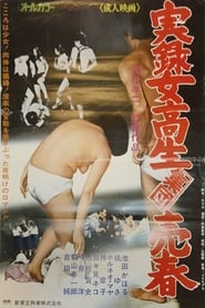 Jitsuroku: Jokôsei shudan baishun