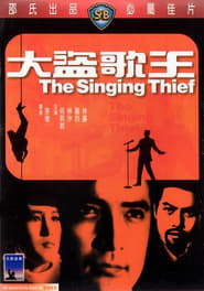Affiche de Film The Singing Thief