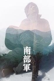 Watch Minari streaming movie