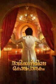 Vaarikkuzhiyile Kolapathakam movie poster