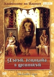 The Chronicles of Narnia - The Silver Chair Season 1