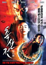 Shu shan zheng zhuan Netflix HD 1080p