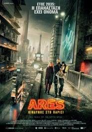 Arès / Ares 2016