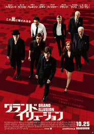 Watch Now You See Me Online Movie