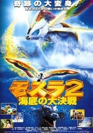 Rebirth of Mothra II Streaming Francais
