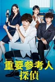 Juuyou Sankounin Tantei streaming vf poster