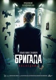 Brigada: Naslednik affisch