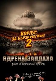 Корпус за бързо реагиране 2: Ядрена заплаха