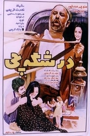 The Carriage Driver Watch and Download Movie Streaming HD