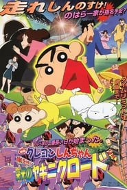 Crayon Shin-chan: Fierceness That Invites Storm! Yakiniku Road of Honor 2003