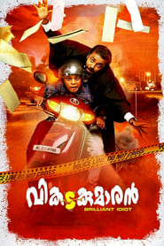 Vikadakumaran (Malayalam)
