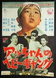 Acchan no bebi gyangu (1961)