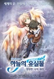 Heaven's Lost Property Final: Eternal My Master (2014)