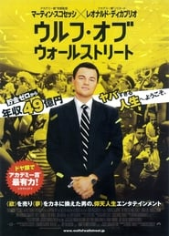 Watch The Wolf of Wall Street Online Movie