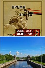 Советская Империя - Каналы
