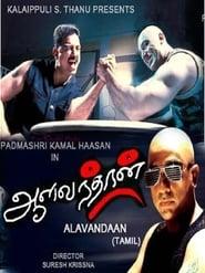 bilder von Aalavandhan