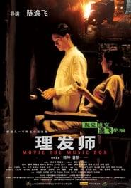 The Music Box (2006)