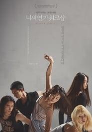 Hyeon's Quartet (2017)