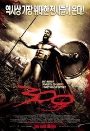 Watch 300 Online Movie