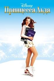 Watch Тоня против всех streaming movie