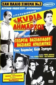 Η κυρία δήμαρχος Watch and Download Free Movie Streaming