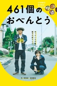 Poster 461 Days of Bento: A Promise Between Father and Son 2020