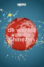 De wereld van de Chinezen (2021)
