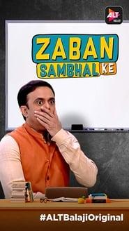 ZABAN SAMBHAL KE