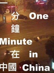 One Minute in China