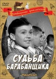 Sudba Barabanshchika Film Plakat