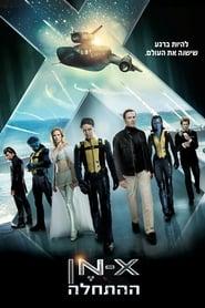 X-Men: Primera ge..