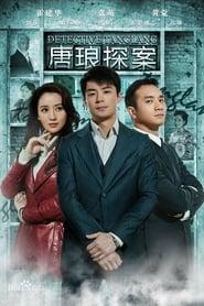 Detective Tanglang (2010)