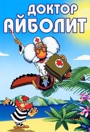 Image for movie Doctor Aybolit (1984)