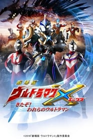 Ultraman X The Movie: Here He Comes! Our Ultraman