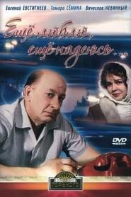 Still Love, Still Hope (1984)