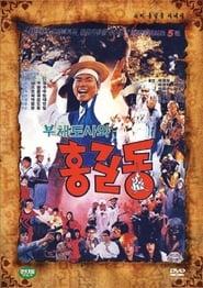 슈퍼 홍길동 5 - 부채 도사와 홍길동