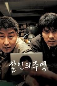 Watch Se7en streaming movie