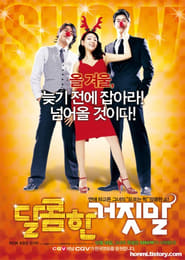 Affiche de Film Sweet Lies (Korean)