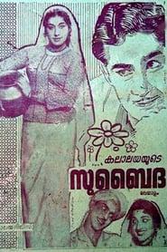 Subaidha Poster